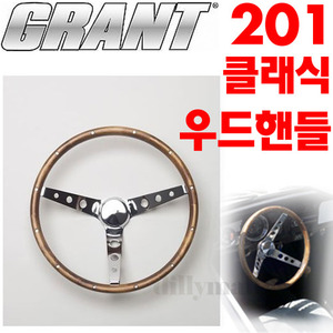그랜트 201 우드 핸들 Grant 201 Classic Wood Wheel