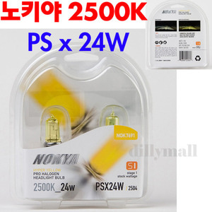 노키야 2500K PSX24W S1 Stage1 노키야 Fog Light Bulbs